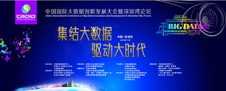 中国国际大数据创新发展大会邀请函
