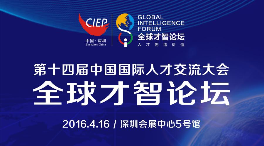 第十四届中国国际人才交流大会全球才智论坛邀请函