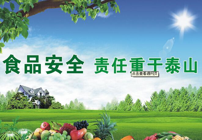 """""""中小企业食品安全问题解决方案""""研讨会"""