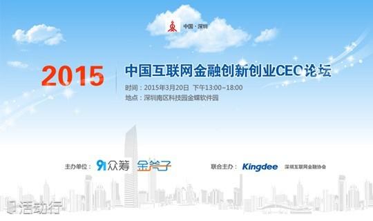 2015年中国互联网金融创新创业CEO论坛(深圳)